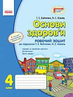 Основи здоров'я. 4 клас. Робочий зошит до підручника Бойченко Т.Є.
