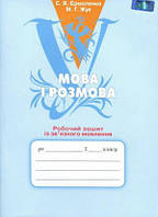 Мова і Розмова. Робочий зошит із зв'язного мовлення 5 клас. Єрмоленко С.Я.
