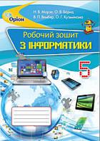 Інформатика. Робочий зошит 5 клас. Морзе Н.В., Барна О.В. та інші
