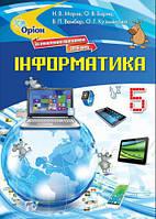 Інформатика. Підручник для 5 класу. Морзе Н.В., Барна О.В., Вембер В.П