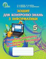 Інформатика. 5 клас. Зошит для контролю знань з інформатики. Морзе Н.В.