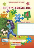 Природознавство. Робочий зошит для 4 класу (до підруч. Гільберг Т. та ін.) | Підручники і посібники