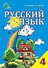 Російська мова. 4 клас. Підручник. Лапшина І.М.