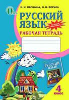 Російська мова. 4 клас. Робочий зошит. Лапшина І.Н.