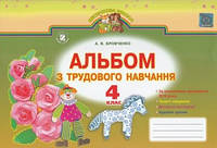Трудове навчання, робочий зошит-альбом 4 клас. Бровченко А.В.