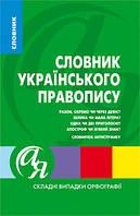 Словник українського правопису + словничок антисуржику