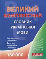 Великий комплексний словник української мови ⟨160 000 слів⟩