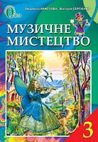 Музичне мистецтво. 3 клас. Підручник. Аристова Л.С., Сергієнко В.В.