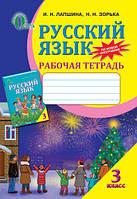 3 клас. Російська мова. Робочий зошит. Лапшина І.Н. Освіта