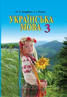 Українська мова. Підручник 3 клас. Захарійчук М.Д.