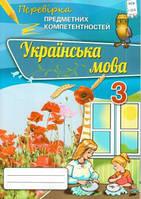 Українська мова. Перевірка предметних компетентностей. 3 клас. Пономарьова К.І