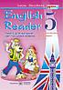 English Reader. Книга для читання англійською мовою 5 клас. Давиденко Л.