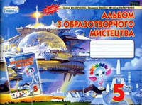 Альбом з образотворчого мистецтва. 5 клас. Калініченко О.В.