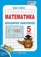 5 клас. Математики. Довідничок-помічничок. Олійник Л. Підручники і посібники