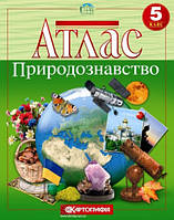 Атлас. Природознавство 5 клас
