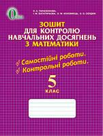 5 клас. Математика. Зошит для контролю навчальних досягнень з математики. Тарасенкова Н.А. Освіта