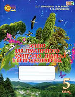 Зошит для тематичного контролю знань з природознавства. 5 клас. Ярошенко О.Г.
