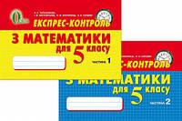5 клас. Математика. Експрес-контроль у 2-х частинах. Тарасенкова Н.А. Освіта