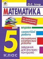 Математика 5 клас. Вправи. Самостійні роботи. Тематичні контрольні роботи. Істер О.С.