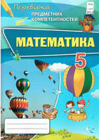 Математика. Перевірка предметних компетентностей. 5 клас. Н.А.Тарасенкова, М.І.Бурда. | Оріон