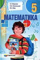 Математика. Підручник для 5 класу. А.Г. Мерзляк, В.Б. Полонський   Гімназія