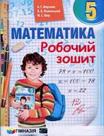 Математика. Робочий зошит. 5 клас. Мерзляк А.Г.   Гімназія