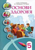Основи здоров'я. Підручник 5 клас. Бех І.Д., Воронцова T.В.