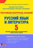 Русский язык и литература. 5 класс. Воскресенская Е.О