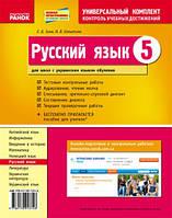 Русский язык. 5 класс. Контроль учебных достижений. Зима Е.В.