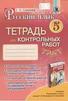 Русский язык 5 класс. Тетрадь для контрольных работ. Самонова О.І.