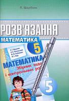 5 клас. Розв'язання до збірника задач з математики Мерзляка. Щербань П. Гімназія