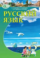 Російська мова. 5 клас. Підручник. Бикова К.І.
