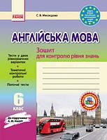 6 клас | Англійська мова. Зошит для контролю рівня знань до підручника А. М. Несвіт