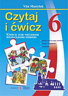 6 клас | Книжка для читання польською мовою | Мастиляк Ст.