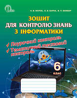 Інформатика. 6 клас. Зошит для контролю знань з інформатики. Морзе Н.В.