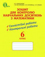 Математика. 6 клас. Зошит для контролю навчальних досягнень з математики. Тарасенкова Н.А.