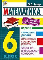 Математика 6 клас. Вправи. Самостійні роботи. Тематичні контрольні роботи. Істер О.С.