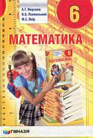 Математика. Підручник для 6 класу. А.Г. Мерзляк, В.Б. Полонський.
