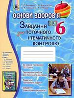 Основи здоров'я. Завдання для поточного та тематичного контролю 6 клас. Бойченко Т.Є.