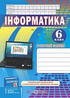 6 клас | Робочий зошит з інформатикидо підручника Морзе Н. | Перунова І.
