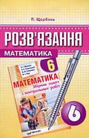 Розв'язання до збірника задач з математики Мерзляка. 6 клас. Щербань П.