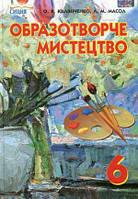 Образотворче мистецтво. Підручник 6 клас. Калініченко О.В., Масол Л.М.