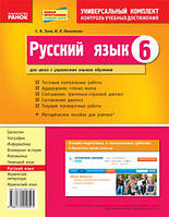Русский язык. 6 класс. Контроль учебных достижений. Зима Е.В.
