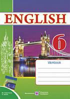Англійська мова | Робочий зошит для 6 класу | (до підручн. А. Несвіт) | Вітушинська Н., Косован О.