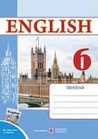 6 клас | Англійська мова. Робочий зошит (до підручн. О. Карп'юк) | Вітушинська Н., Косован О.| ПіП
