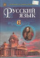 Русский язык. Учебник 6 класс. Полякова Т.М.