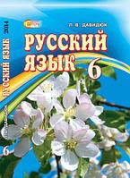 Русский язык: учебник для 6 класса. Давидюк Л. В.