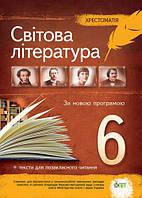 Світова література 6 клас. Хрестоматія. Гарбуз В.М.