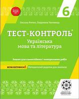 Тест-контроль. Українська мова і література. 6 клас. Ричко О. П.