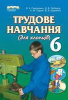 Трудове навчання. Підручник 6 клас (для хлопців). Сидоренко В.К., Мачача Т.С.